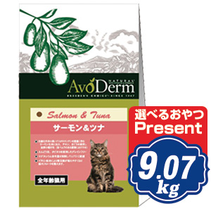 アボダーム キャット サーモン&ツナ 20P(9.07kg) キャットフード 20Lb AVO CAT アボキャット 【正規品】