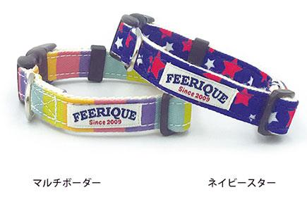 フェリーク ポップデザインカラー マルチボーダー Sサイズ (犬用首輪) 【メール便可】