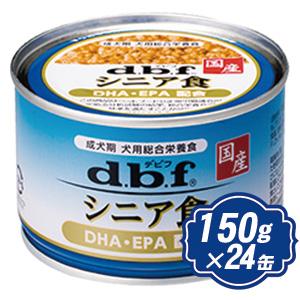 デビフ dbf ドッグフード シニア食 DHA・EPA配合 150g×24缶