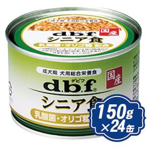 デビフ dbf ドッグフード シニア食 乳酸菌・オリゴ糖配合 150g×24缶