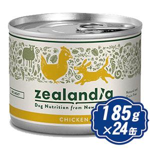 ジーランディア ドッグ ウェット チキン 185g×24缶 ドッグフード 缶詰 【正規品】