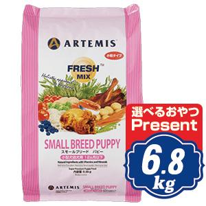 アーテミス フレッシュミックス スモールブリードパピー ドッグフード 6.8kg 小型犬子犬用 ARTEMIS アーテミス【正規品】:Relish