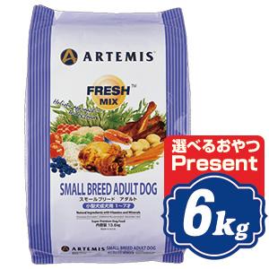 アーテミス フレッシュミックス スモールブリードアダルト ドッグフード 6kg 小型犬成犬用 ARTEMIS【正規品】