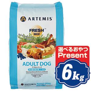 アーテミス フレッシュミックス アダルト ドッグ ドッグフード 6kg 中・大型犬成犬用 ARTEMIS アーテミス【正規品】