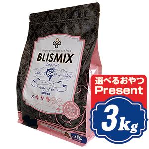 ブリスミックス グレインフリー サーモン 小粒 ドッグフード 3kg BLISMIX【正規品】