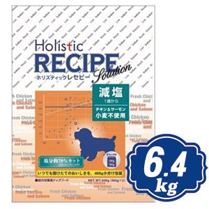 ホリスティック レセピー 生チキン&サーモン 減塩 6.4kg(400g×16個) ドッグフード Holistic RECIPE 【正規品】
