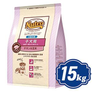ニュートロ ナチュラルチョイス 大型犬用 子犬用 チキン&玄米 15kg 【正規品】 ドッグフード Nutro NATURAL CHOICE