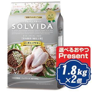 ソルビダ グレインフリー チキン 室内飼育7歳以上用 1.8kg×2個セット シニア犬用 ソルビダ(SOLVIDA)【正規品】【オーガニック】