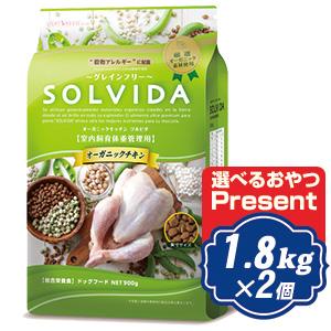 ソルビダ グレインフリー チキン 室内飼育体重管理用 1.8kg×2個セット インドアライト犬用 ソルビダ(SOLVIDA)【正規品】【オーガニック】