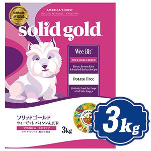 ソリッドゴールド ウィービット 3kg 小型犬用全年齢対応ドッグフード SOLID GOLD