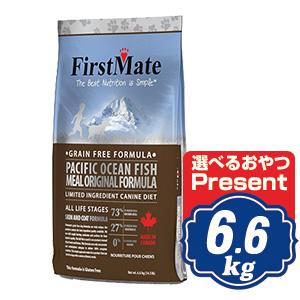 ファーストメイト ドッグ パシフィックオーシャンフィッシュ 6.6kg ドッグフード FirstMate  【正規品】