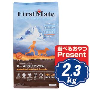 ファーストメイト ドッグ オーストラリアンラム 2.3kg ドッグフード FirstMate 【ポイント10倍】 【正規品】