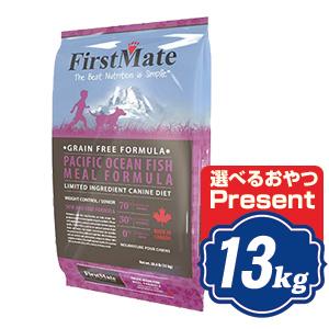 ファーストメイト ドッグ パシフィックオーシャンフィッシュ ウエイトコントロール シニア 13kg ドッグフード FirstMate  【正規品】