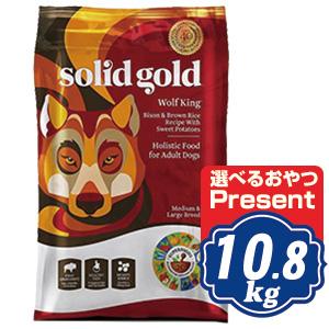 ソリッドゴールド ウルフキング 10.8kg 大型犬用ドッグフード【正規品】 SOLID GOLD