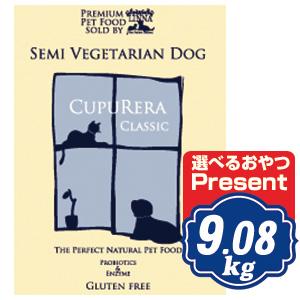 クプレラクラシック セミベジタリアンドッグ 9.08kg ドッグフード CUPURERA  【正規品】