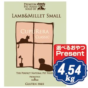 クプレラクラシック ラム&ミレット スモール(小粒) 4.54kg ドッグフード CUPURERA  【正規品】
