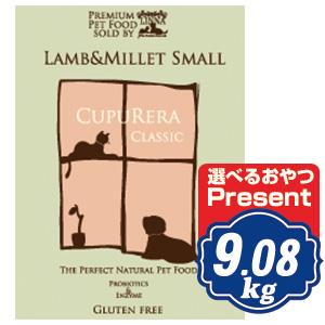 クプレラクラシック ラム&ミレット スモール(小粒) 9.08kg ドッグフード CUPURERA  【正規品】