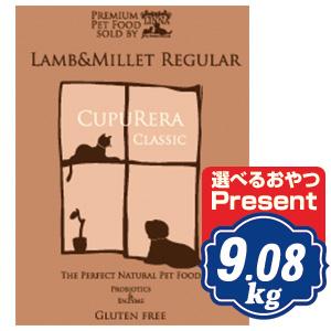 クプレラクラシック ラム&ミレット レギュラー(普通粒) 9.08kg ドッグフード CUPURERA  【正規品】