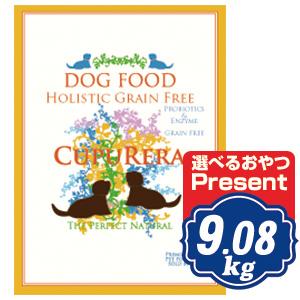クプレラ ホリスティックグレインフリー ドッグ 9.08kg ドッグフード CUPURERA 【ポイント10倍】 【正規品】