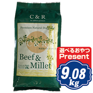 C&R ビーフ&ミレット 9.08kg (20ポンド) 牛肉ベースドッグフード (旧SGJプロダクツ)【正規品】