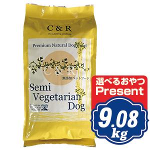 C&R セミベジタリアンドッグ 9.08kg (20ポンド) ドッグフード(旧SGJプロダクツ)【正規品】