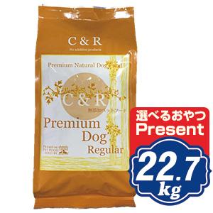 C&R プレミアムドッグ レギュラー(普通粒) 22.7kg (50ポンド) ラム肉ベースドッグフード (旧SGJプロダクツ)【正規品】