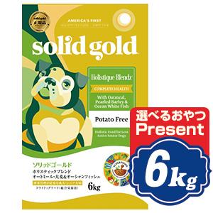 ソリッドゴールド ホリスティックブレンド 6kg 老犬・成犬用ドッグフード 【正規品】SOLID GOLD