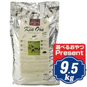 キアオラ ドッグフード ベニソン(鹿肉) 9.5kg 【正規品】KiaOra