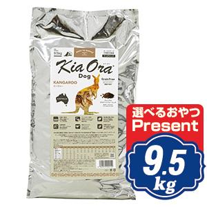 キアオラ ドッグフード カンガルー 9.5kg KiaOra【正規品】