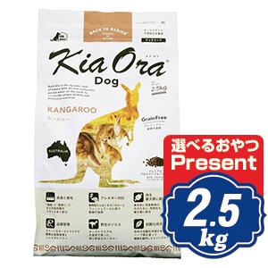 キアオラ ドッグフード カンガルー 2.5kg KiaOra【正規品】