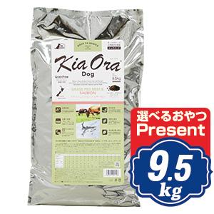 『3年保証』 キアオラ キアオラ ドッグフード ドッグフード グラスフェッドビーフ 9.5kg&サーモン 9.5kg【正規品】KiaOra, ヒガシヤマチョウ:5663d8a6 --- coursedive.com