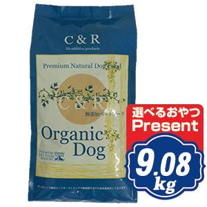 C&R オーガニック ドッグ 9.08kg (20ポンド)  【正規品】