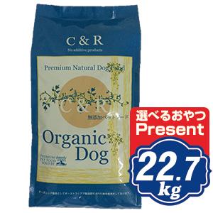 C&R オーガニック ドッグ 22.7kg (50ポンド)  【正規品】