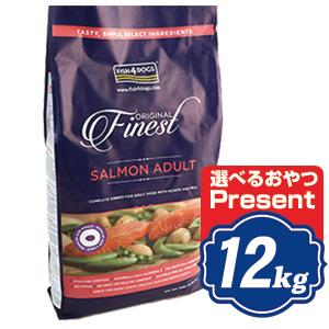 フィッシュ4 ドッグ サーモン 小粒 12kg fish4dogs コンプリート無添加ドッグフード【正規品】