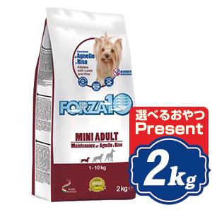 FORZA10 ドッグ ミニメンテナンス ラム&ライス 2kg フォルツァディエチ MiniMaintenance Lamb&rice ドッグフード 【ポイント10倍】 【正規品】