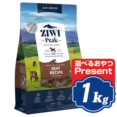 ジウィピーク エアドライ ドッグフード グラスフェッドビーフ 1kg ドッグフード ジーウィピーク/ZiwiPeak 【正規品】