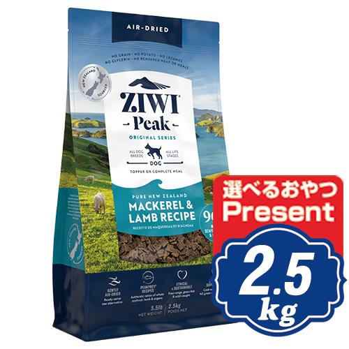 ジウィピーク エアドライ ドッグフード マッカロー&ラム 2.5kg ドッグフード ジーウィピーク/ZiwiPeak 【正規品】