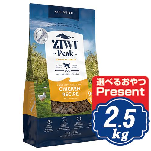 ジウィピーク エアドライ ドッグフード ニュージーランド フリーレンジチキン 2.5kg ジーウィピーク/ZiwiPeak ジウィピーク【正規品】
