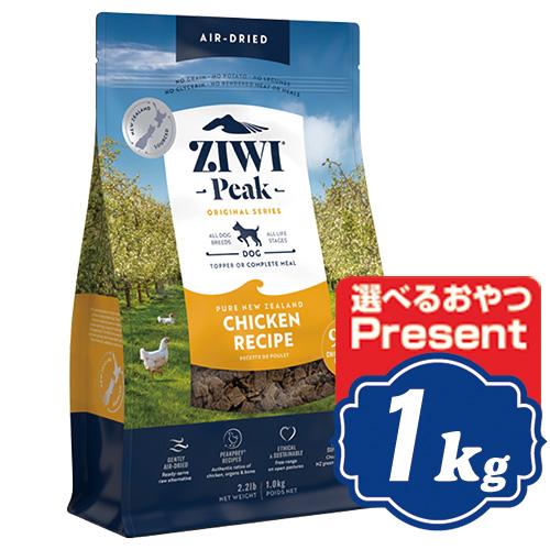 ジウィピーク エアドライ ドッグフード フリーレンジチキン 1kg ジーウィピーク/ZiwiPeak ジウィピーク【正規品】