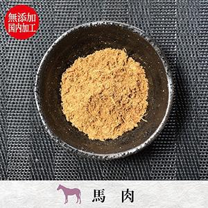 ペルフィー 猫用 ひとふり御膳 馬肉 20g(猫用おやつ)