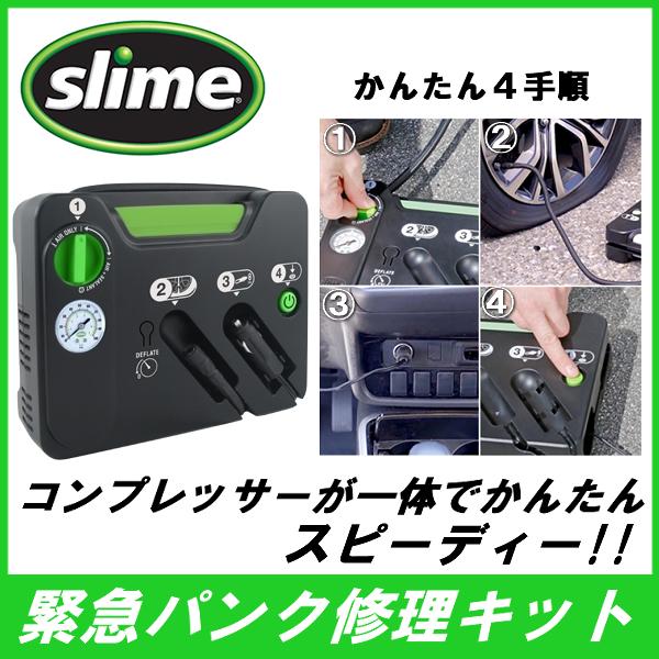 送料無料【緊急 応急用 パンク修理キット】 slime スライムセーフティスペアコンプレッサー一体型