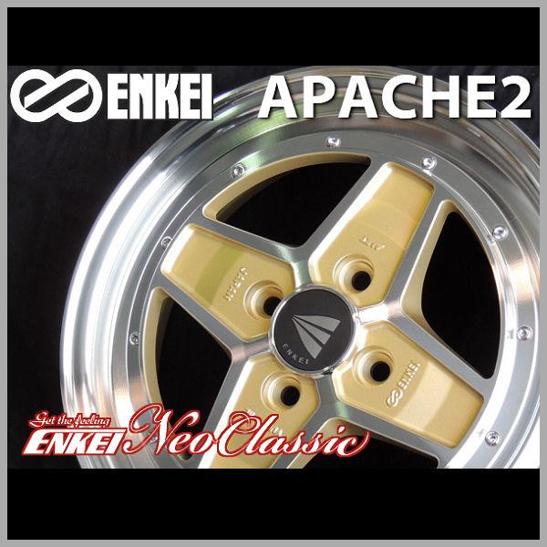 【送料無料】ハスラー フレアクロスオーバーキャストアクティバ コペンENKEI エンケイAPACHE2 アパッチ2マシニングゴールド165/60R15 タイヤ ホイール4本セット