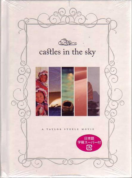 SALE OFF!新品DVD![サーフィン] CASTLES IN THE SKY!