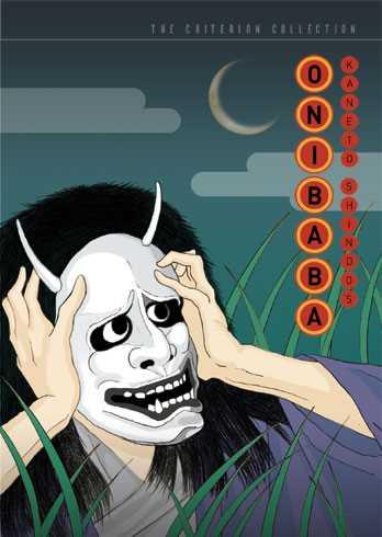 新品北米版DVD!新藤兼人「鬼婆」Criterion盤!