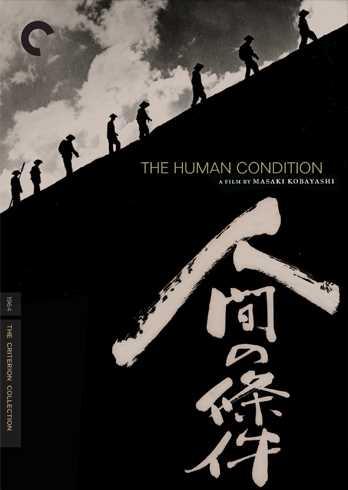 最新な 新品北米版DVD!【人間の條件】全6話 Criterion盤! 4枚組BOX Criterion盤!, インテリアHikari-craft:7f41419f --- canoncity.azurewebsites.net