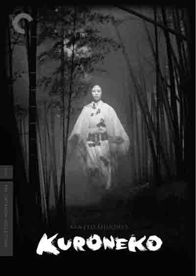 新品北米版DVD!【薮の中の黒猫】