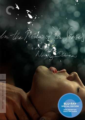 新入荷続々 ■新品北米版Blu-ray [並行輸入品] 愛のコリーダ 大島渚監督作品 Criterion盤 1年保証