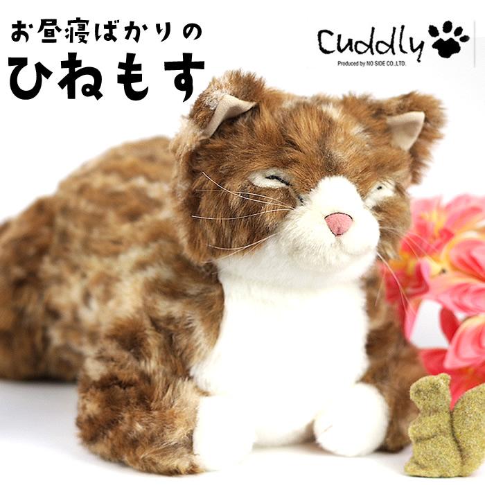 猫 ぬいぐるみ ひねもす カドリー(Cuddly) 猫のぬいぐるみ 猫グッズ 猫雑貨 猫 ねこ
