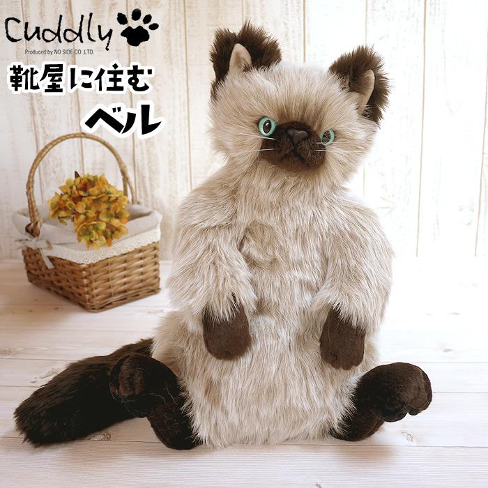 モンマルトルの素敵な仲間たち ベル Bell|Cuddly カドリー 猫ぬいぐるみ| 猫グッズ 猫雑貨 猫 ねこ|ぬいぐるみ|【05P05Sep15】