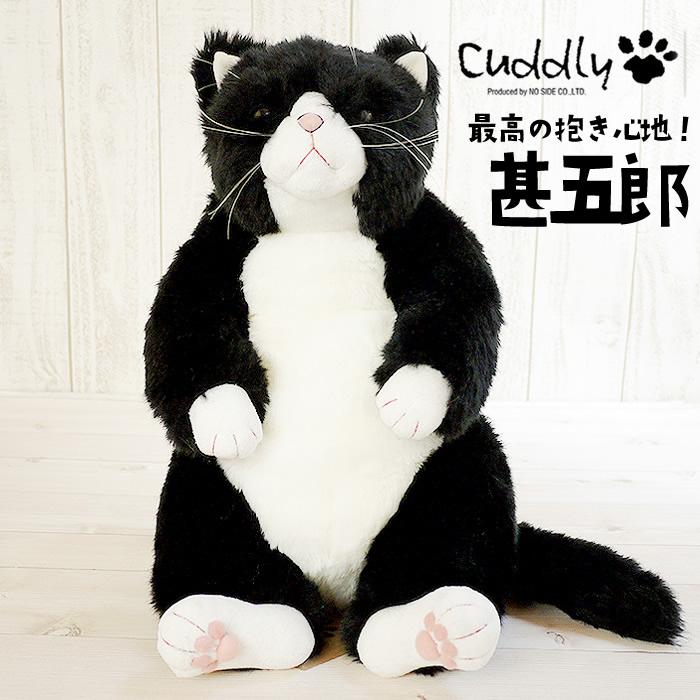 カドリー【Cuddly】 甚五郎猫のぬいぐるみ|Cuddly カドリー 猫ぬいぐるみ| 猫グッズ 猫雑貨 猫 ねこ|ぬいぐるみ|【569524】